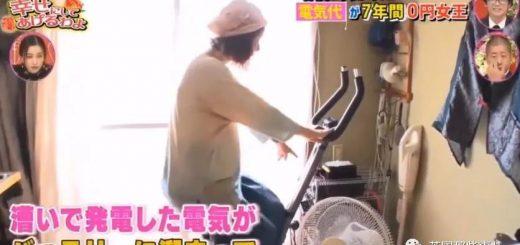 踩单车发电、靠阳光煮饭。她7年没交一分钱电费,厉害了...
