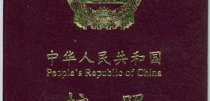 华人注意!总领馆发布疫情期间更新护照、旅行证办证须知
