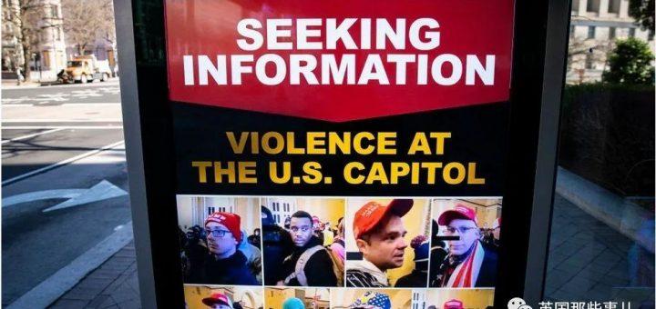 美国暴乱后,人们亲人反目,互相举报。 连约会软件都成了举报神器…