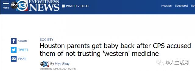 华人夫妇带宝宝看中医竟被控虐待,被逼骨肉分离!